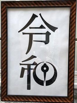 Sasakiasobihachinohereiwa1