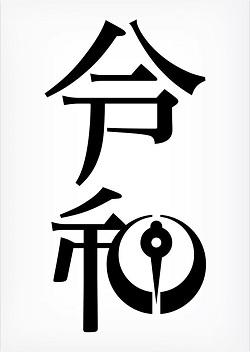 Sasakiasobihachinohereiwa2