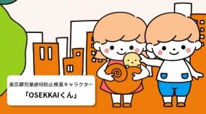 Tokyochildabusepreventionsiteafter