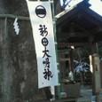 新田神社の幟