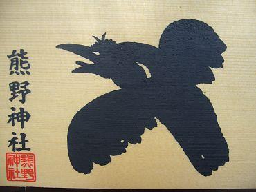 京都熊野神社 絵馬