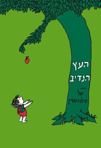ヘブライ語版