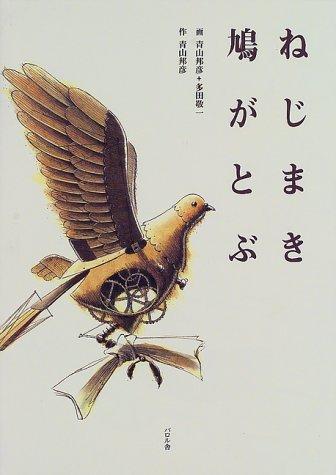 ねじまき鳩がとぶ
