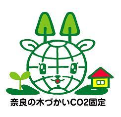 奈良の木づかいCO2固定シンボルマーク