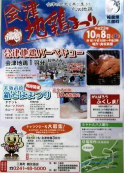 平成23年会津地鶏まつり