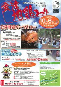 平成24年会津地鶏まつり