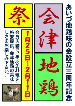 会津地鶏祭2013