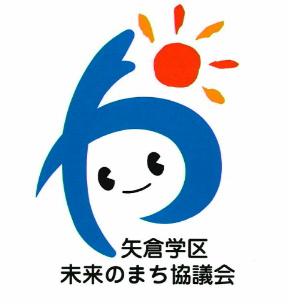 矢倉学区未来のまち協議会