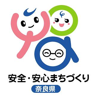 奈良県安全・安心まちづくり