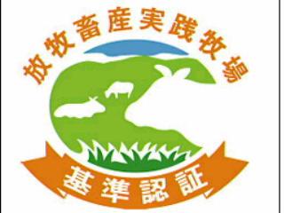 放牧畜産基準認証