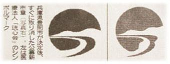 豊岡市章 vs 琉心会