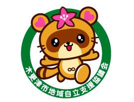 木更津市地域自立支援協議会キャラクター
