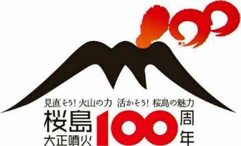 桜島大正噴火100周年