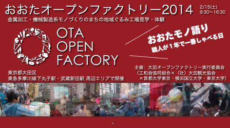 おおたオープンファクトリー2014