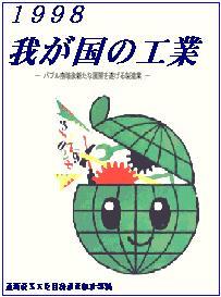 1998 我が国の工業