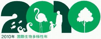 国際生物多様性年(和文)