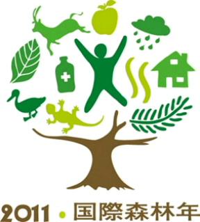 国際森林年(和文)