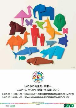 COP10/MOP5ポスター