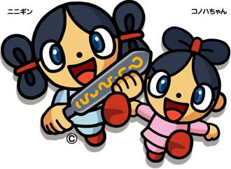 ニニギン&コノハちゃん2
