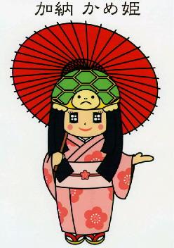 加納 かめ姫