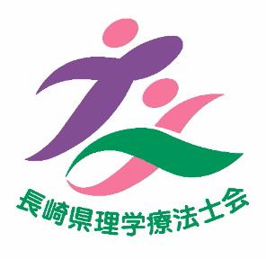 長崎県理学療法士会