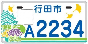行田市ナンバープレート(歩美案)