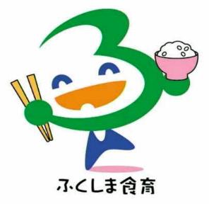 福島県食育(最終版)