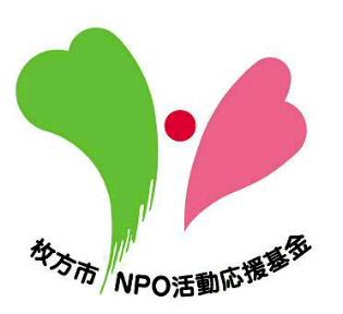 枚方市NPO活動応援基金