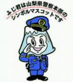 山梨県警ふじ君1