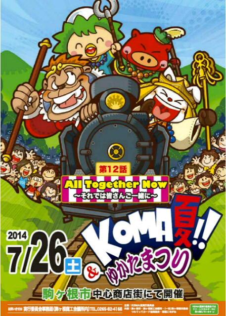 市民夏祭り・KOMA夏!!2014