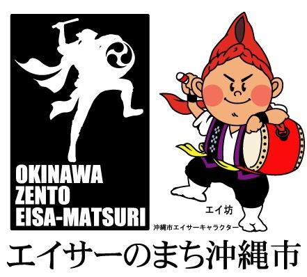 エイ坊&沖縄全島エイサーまつりロゴ