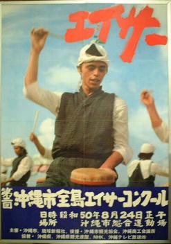 1975沖縄全島エイサーまつり