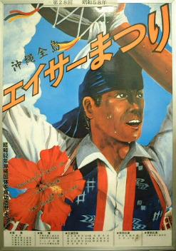 1983沖縄全島エイサーまつり