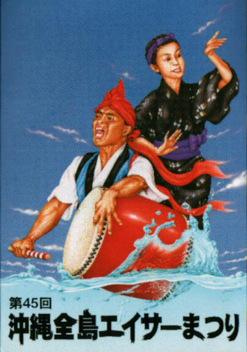 2000沖縄全島エイサーまつり