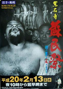 2008黒石寺蘇民祭
