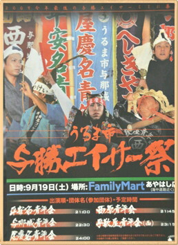 2009うるま市与勝エイサー