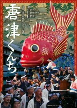 2010唐津くんちポスター