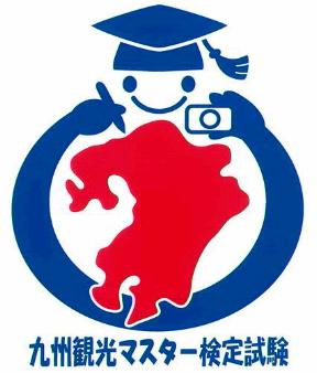 九州観光マスター検定ロゴ