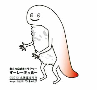 ずーしーほっきー(目が定点バリエーション)