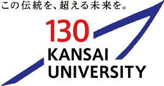 関西大学130周年(最終版)