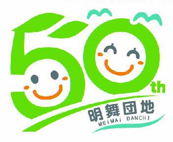 明舞団地50周年