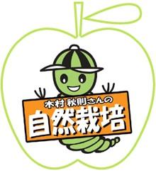 木村興農社自然栽培認証