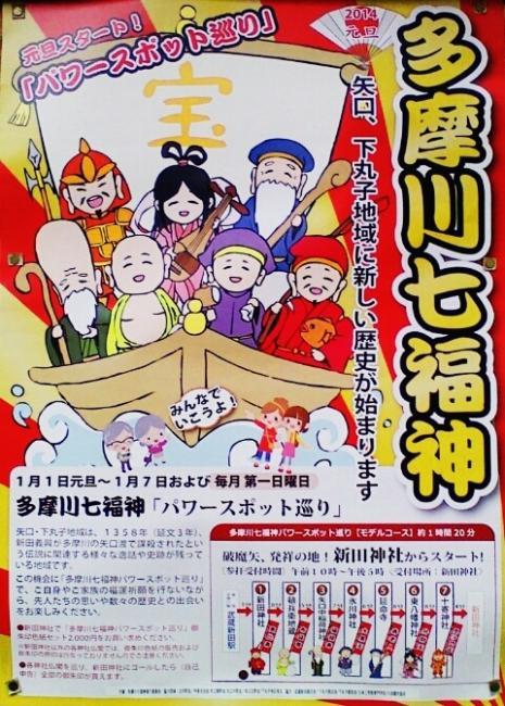 多摩川七福神「パワースポット巡り」