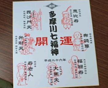 多摩川七福神 御朱印色紙