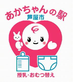 芦屋市赤ちゃんの駅