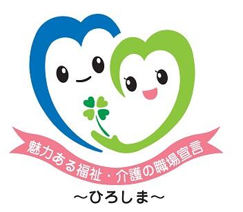 魅力ある福祉・介護の職場宣言〜ひろしま〜