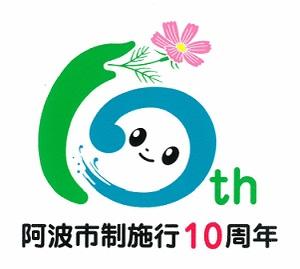 阿波市10周年(エイイチ案)