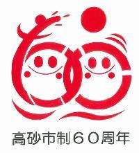 高砂市60周年(駒井案)