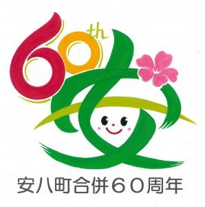 安八町60周年(梅村案)