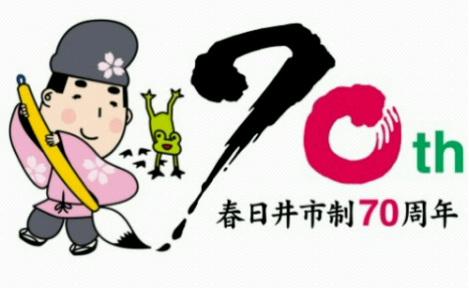 春日井市70周年